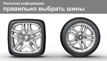 особенности покупки шин
