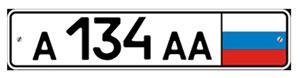 Федеральный номерной знак