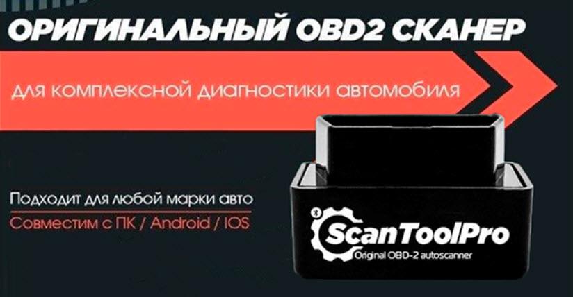 ScanToolPro