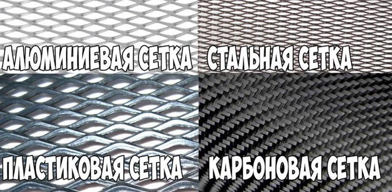 Надо ли ставить сетку в бампер для защиты радиатора